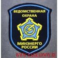 Шеврон Ведомственная охрана Минэнерго России