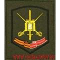 Офисный шеврон 1 танковой армии ЗВО приказ 300