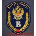 Нарукавный знак сотрудников Управления В ЦСН ФСБ для парадной формы