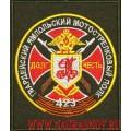 Шеврон 423 гвардейского Ямпольского мотострелкового полка