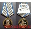 Медаль За вклад в развитие музыкального искусства
