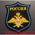 Шеврон ВВС России для кителя или шинели