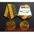 Медаль Министерства обороны России За разминирование