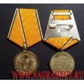 Медаль МВД России За разминирование