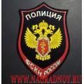 Нашивка на рукав ПОЛИЦИЯ ФСКН РОССИИ