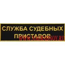 Нашивка на спину Служба судебных приставов с липучкой