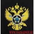 Футболка с вышитой эмблемой Службы внешней разведки России СВР РФ