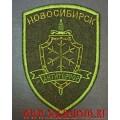 Шеврон РОСН УФСБ России по Новосибирской области