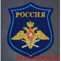 Шеврон ВВС парадный