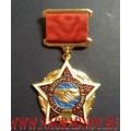 Памятный нагрудный знак Воину-Интернационалисту СССР