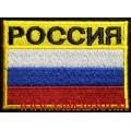 Нашивка на рукав РОССИЯ триколор (желтый фон)