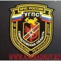 Нашивка на рукав УГПС Свердловской области