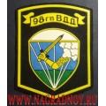 Шеврон 98 Гвардейской Воздушно-десантной дивизии