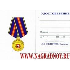 Бланк удостоверения к кадетской медали За отличие 1 степени