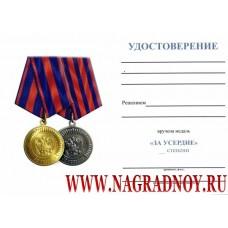 Бланк удостоверения к кадетской медали За усердие