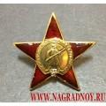 Фрачный значок Орден Красной звезды