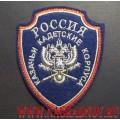 Нашивка на рукав Казачий кадетский корпус