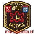 Шеврон ОМОН Бастион