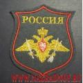 Шеврон Ракетных войск стратегического назначения нового образца (для шинели)