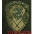 Шеврон военнослужащих и сотрудников Управления ЦО ВНГ камуфляж Мох с липучкой