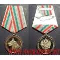 Медаль 100 лет Служебному собаководству России
