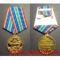 Медаль За заслуги в области ветеринарии