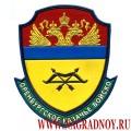Шеврон Оренбургское Казачье войско