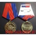 Памятная медаль Министерство внутренних дел