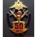 Памятный знак МВД России 50 лет Органам предварительного следствия