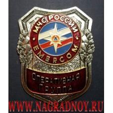Нагрудный знак Оперативная группа МЧС России