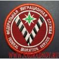 Шеврон Федеральная миграционная служба