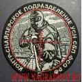 Шеврон контр-снайперское подразделение УСН СБП ФСО РФ