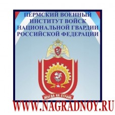 Магнит с логотипом Пермского военного института Росгвардии