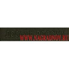Нагрудный шеврон ДОСААФ России для полевой формы