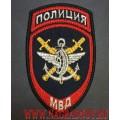 Нашивка для сотрудников подразделений внутренних дел на транспорте полиция