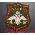 Нашивка на рукав Тыл Вооруженных сил РФ для кителя или шинели