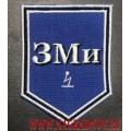 Нашивка ЗМи синий фон Защита от статического электричества