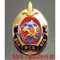 Памятный знак ВЧК КГБ ФСБ