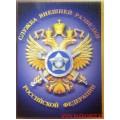 Магнит с эмблемой СВР России