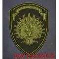 Нарукавный знак Саратовского военного института Росгвардии полевой