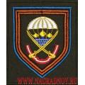 Шеврон 137 гвардейского ПДП приказ 300