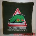 Подушка-сувенир ОСТОРОЖНО ПОГРАНВОЙСКА