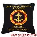 Подушка с вышитой эмблемой Морской пехоты России