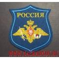 Нарукавный знак ВДВ России нового образца парадный