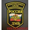 Нашивка Россия Вооруженные силы ДМБ