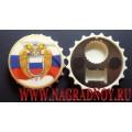 Открывалка с эмблемой ФСО России