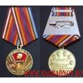 Памятная медаль 100 лет Всесоюзному ленинскому коммунистическому союзу молодежи
