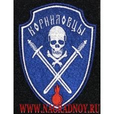 Шеврон Корниловцы с липучкой