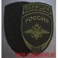 Шеврон полиции МВД для спецформы с липучкой