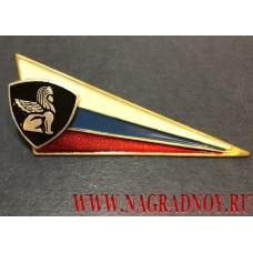 Знак на берет триколор с эмблемой ВВ МВД сфинкс